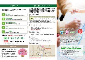 pamphlet-honbu